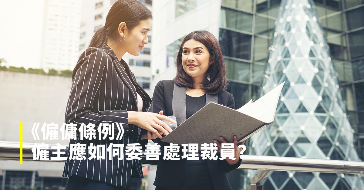 《僱傭條例》僱主應如何委善處理裁員?