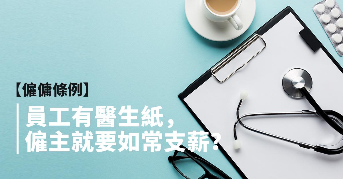 【僱傭條例】員工有醫生紙,僱主就要如常支薪?