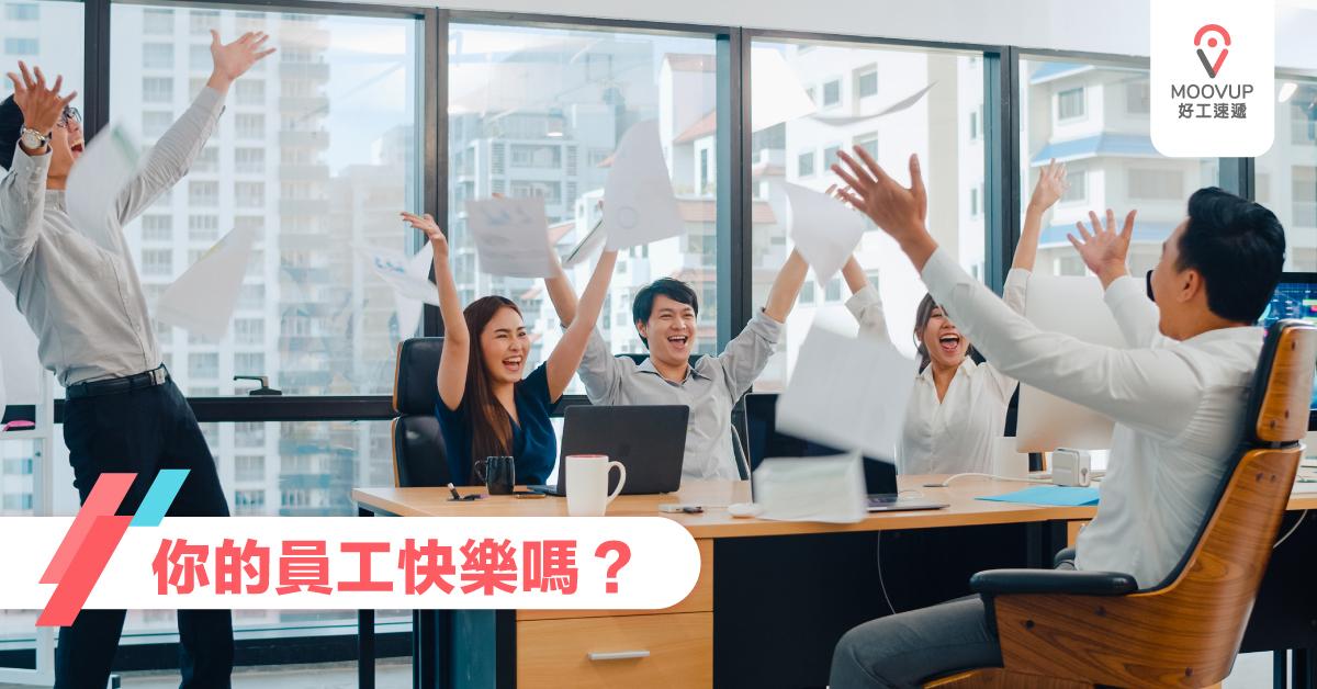 你的員工快樂嗎?