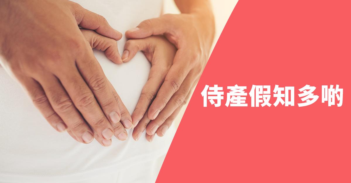 【侍產假】新手爸爸 男性僱員有3日定5日假?