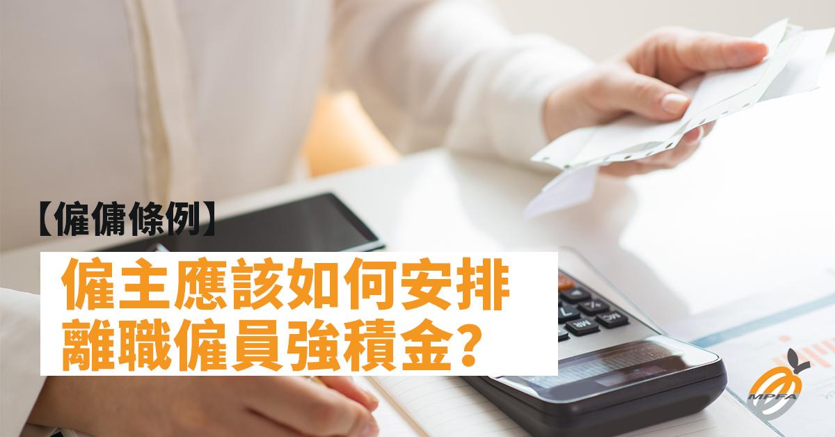 【僱傭條例】僱主應該如何安排離職僱員強積金?