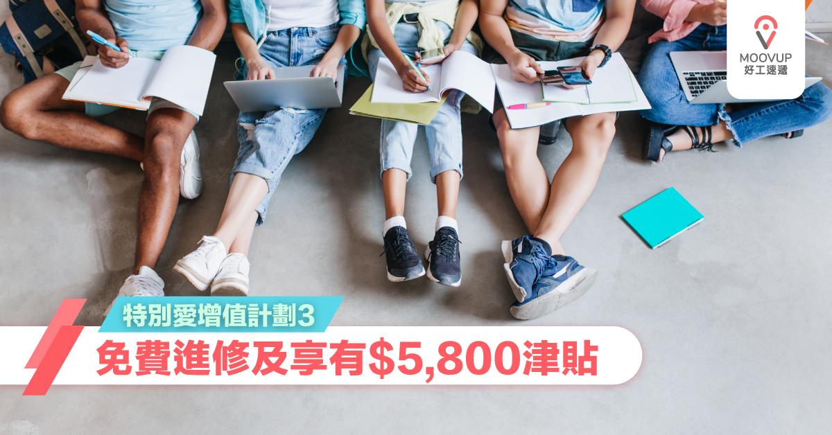 【免費課程2021】特別愛增值計劃3