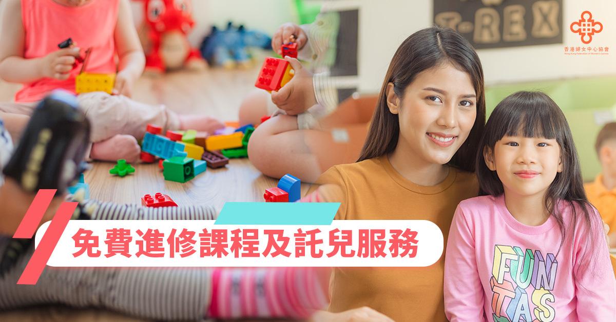 【免費進修課程】及託兒服務 - 香港婦女中心協會