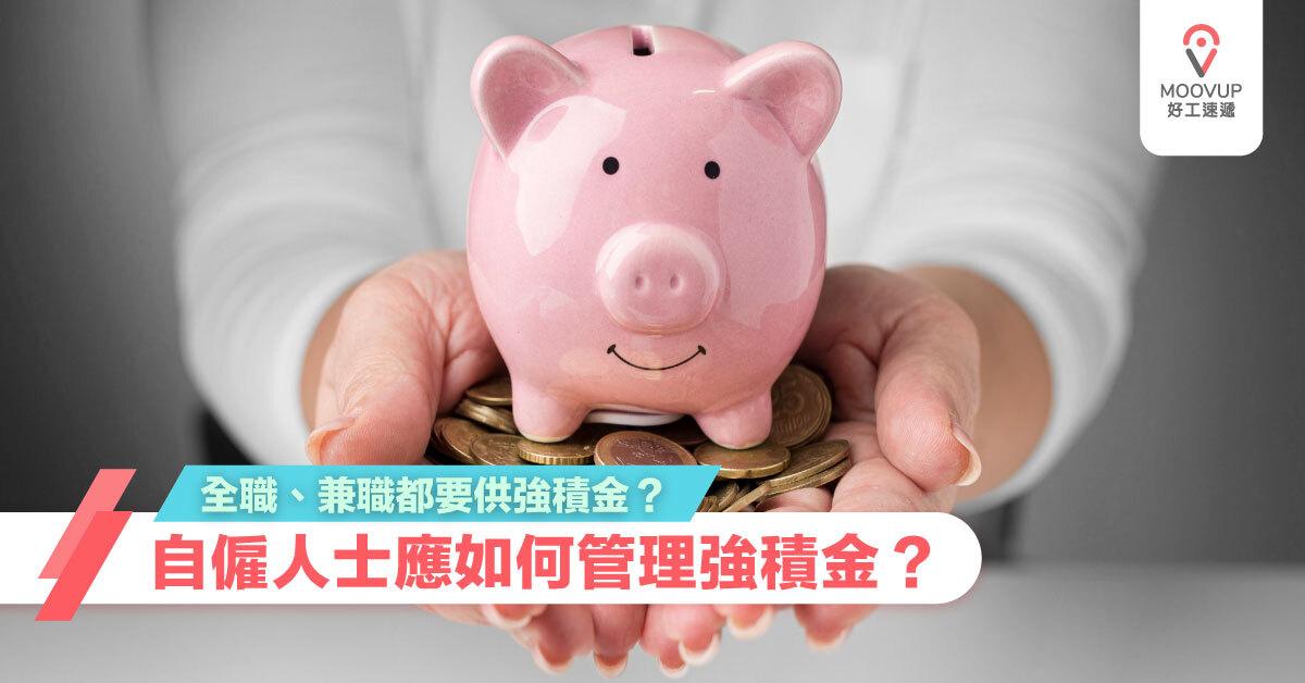 全職、兼職都要供強積金?自僱人士需要供強積金?