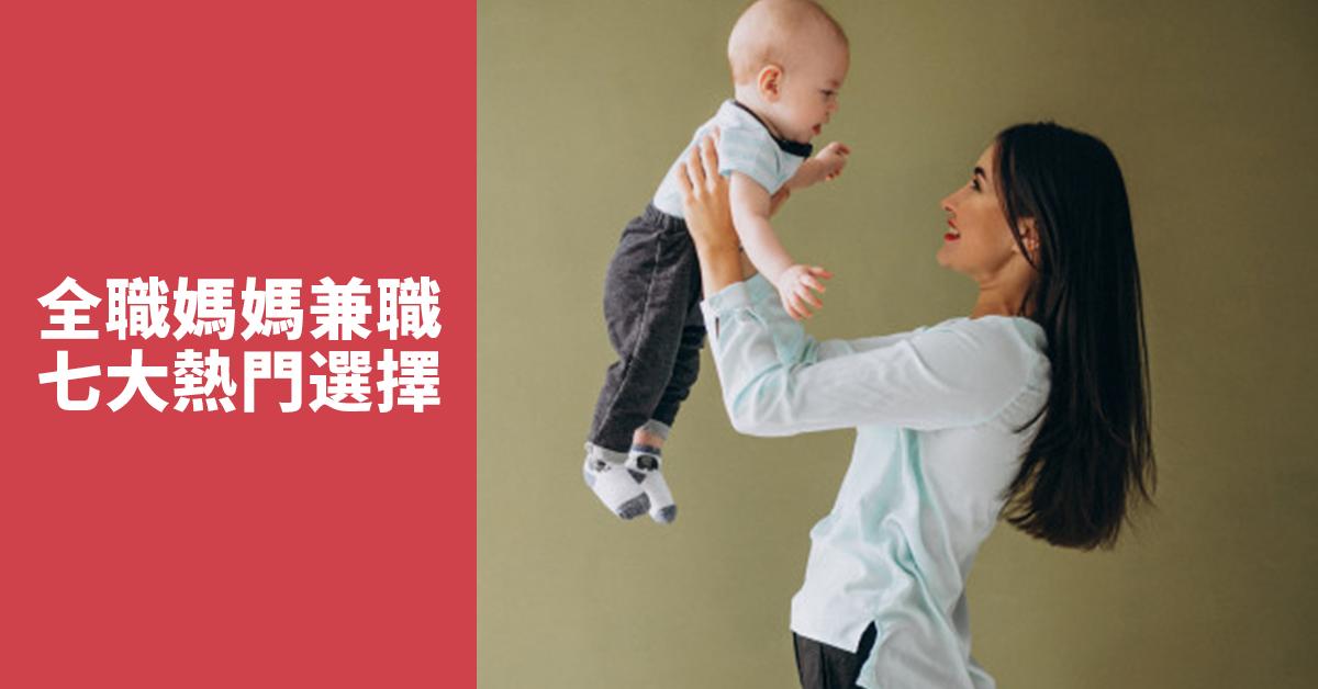 【全職媽媽做兼職】七大熱門兼職工作選擇