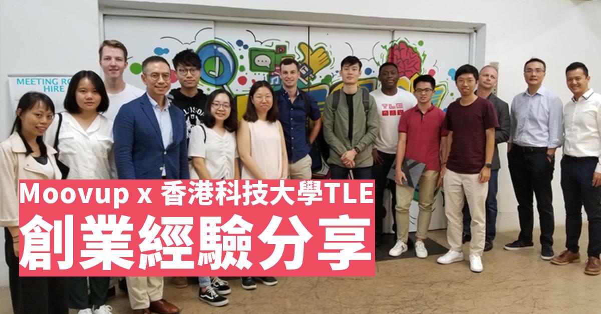【創業分享】香港科技大學TLE|Moovup好工速遞
