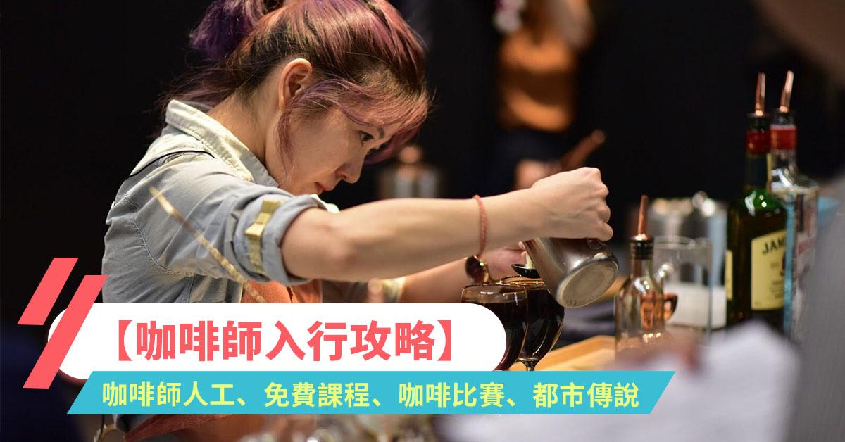 【咖啡師入行攻略2021】咖啡師學徒人工、免費咖啡師課程、咖啡比賽