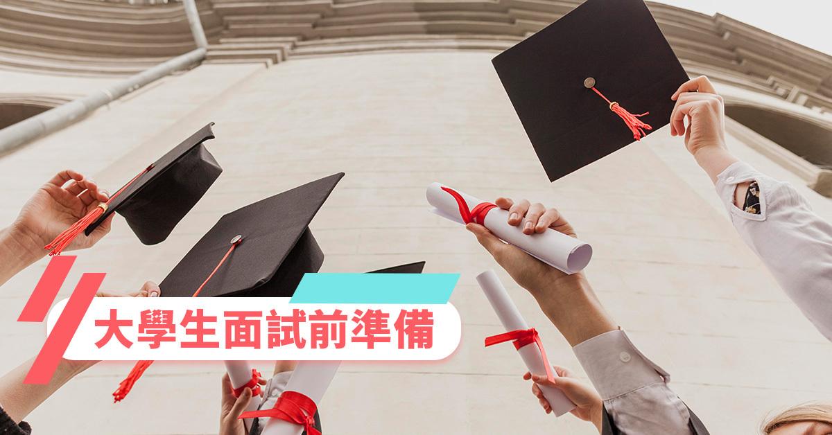 【大學生見工面試】5大面試前準備事項