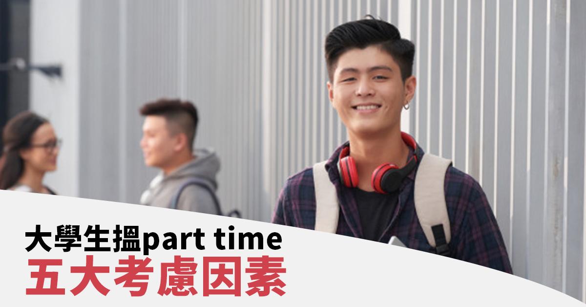 大學生搵part time五大考慮因素