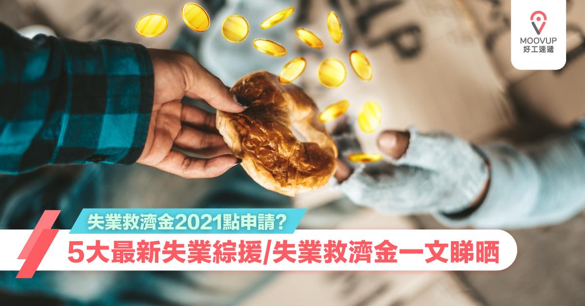 【失業救濟金2021點申請】5大最新失業綜援/失業救濟金申請詳情及資格