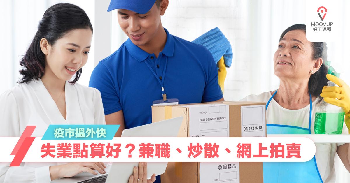 【失業】3個疫市搵外快方法 兼職、炒散、網上拍賣