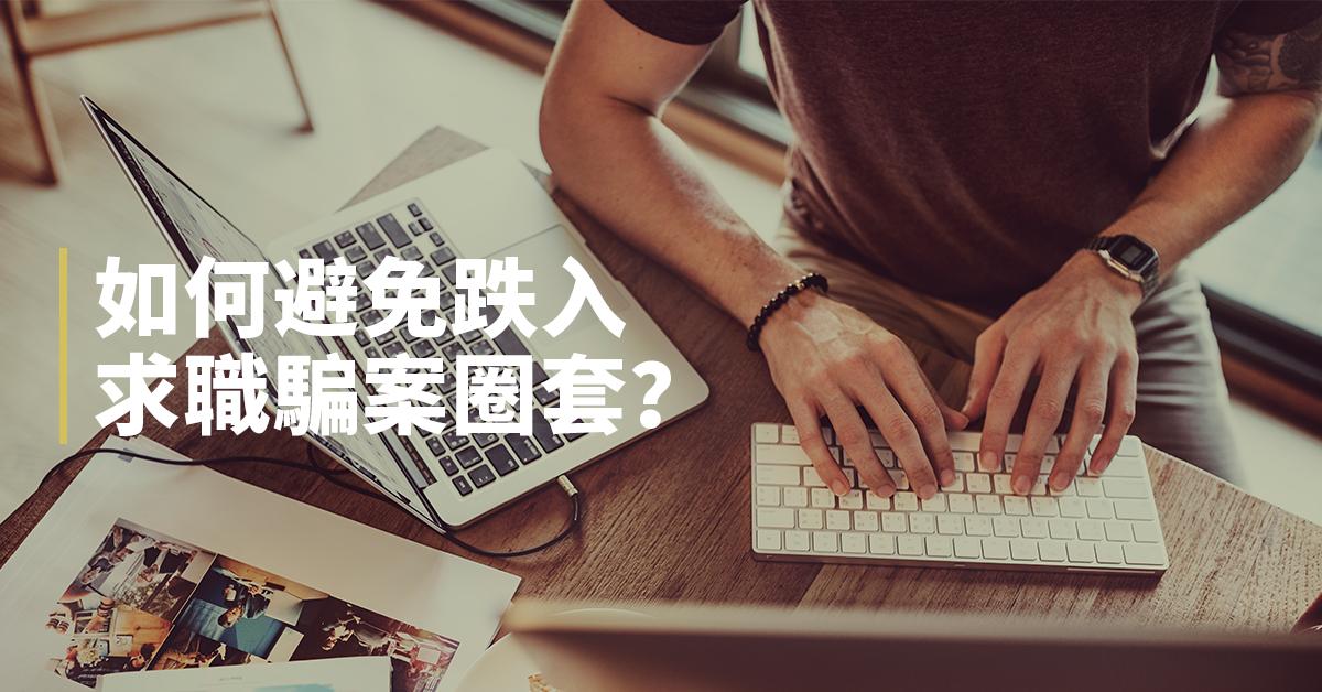 【求職騙案】如何避免跌入求職騙案圈套?