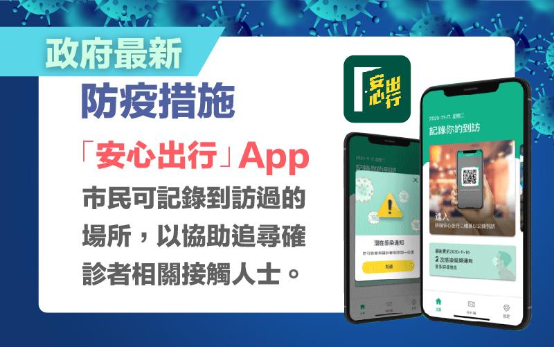 安心出行App_防疫措施