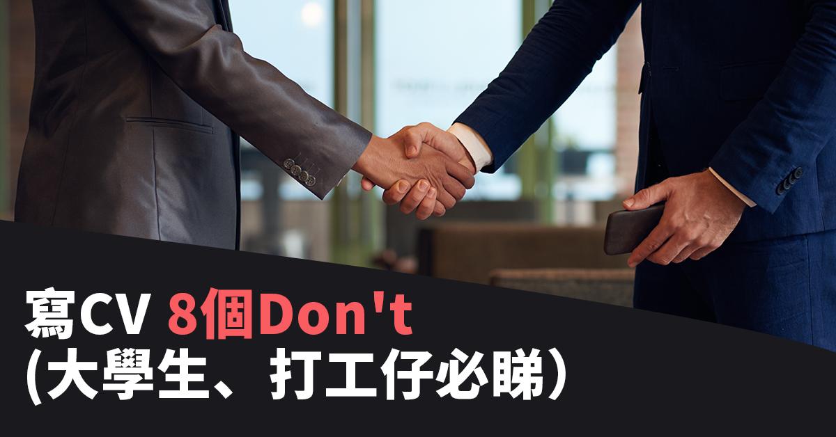 【寫CV】 8個Don't(大學生、打工仔必睇)