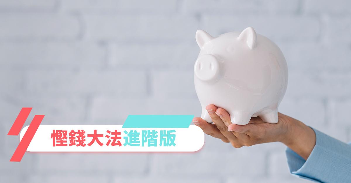 【理財儲蓄】7大日常慳錢大法2021