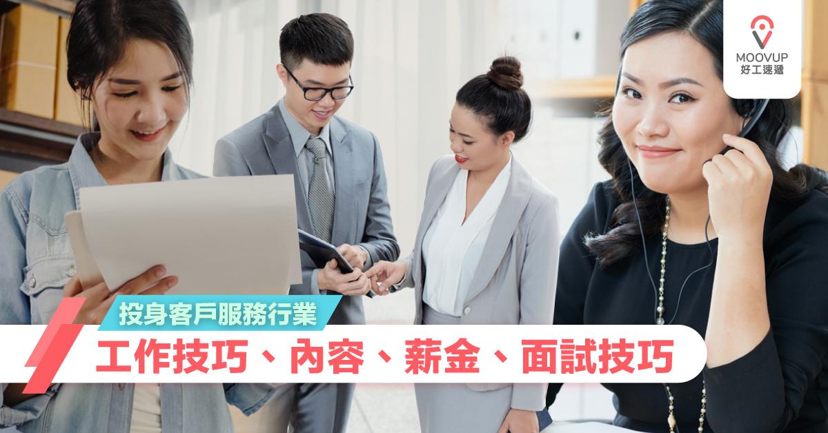 投身客戶服務行業(工作技巧、內容、薪金、面試技巧)