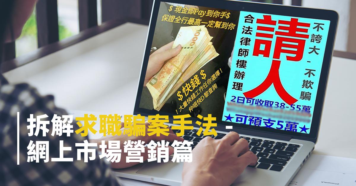 【求職騙案】最新手法 - 拆解網上市場營銷求職騙案