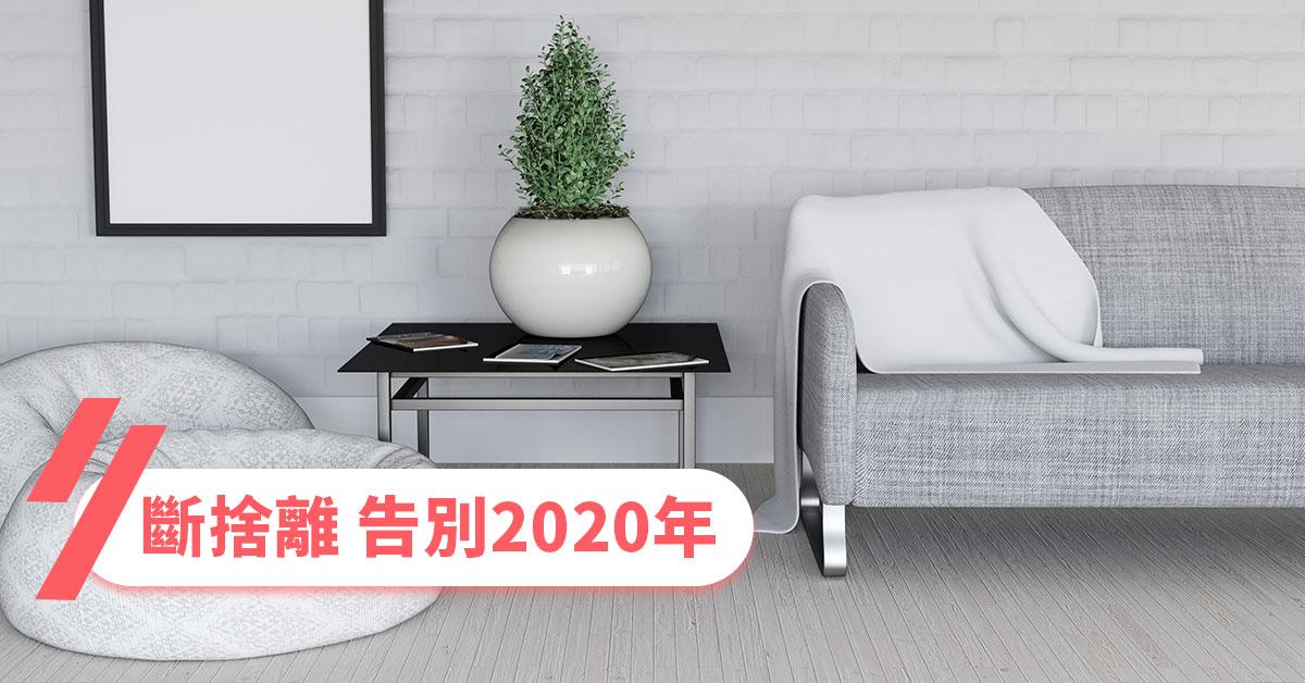 【斷捨離】教你5步建立簡單生活2021