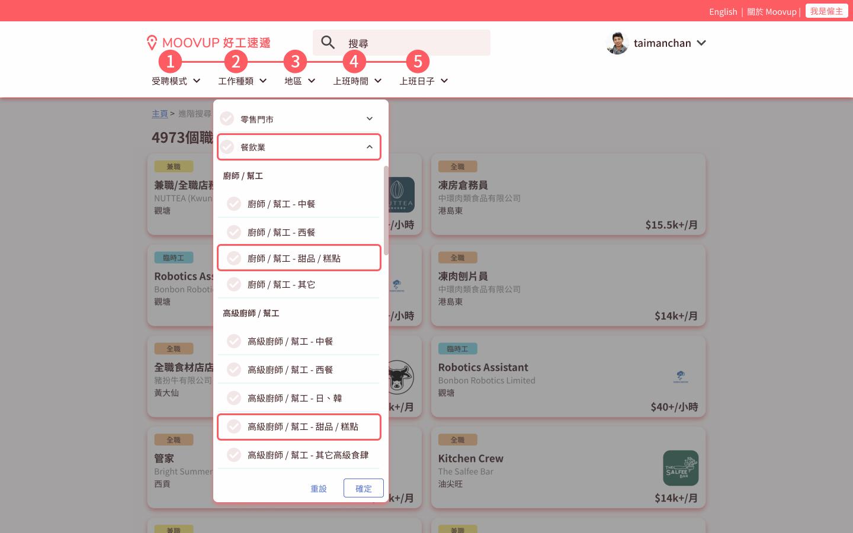 求職網推薦_全香港最好用moovup_全職_好工速遞
