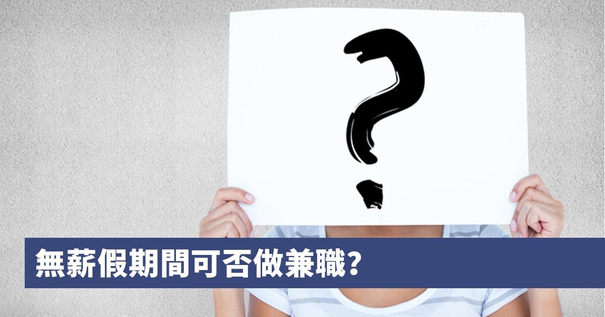 【無薪假】No pay leave 期間做兼職會否觸犯僱傭條例?