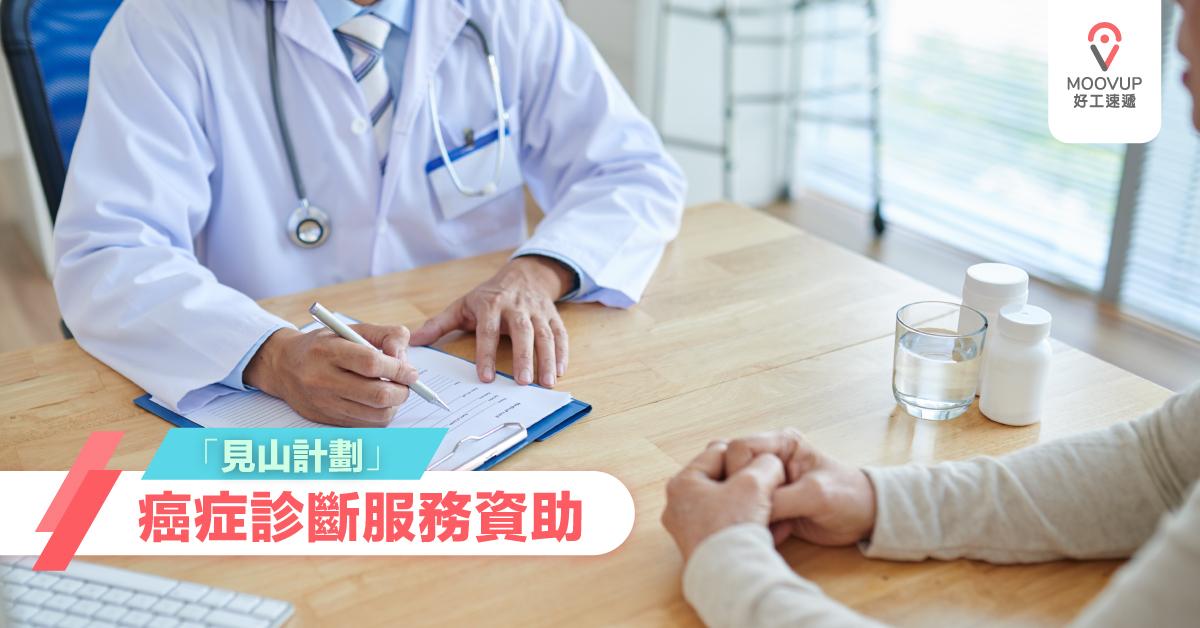 「見山計劃」癌症診斷服務資助