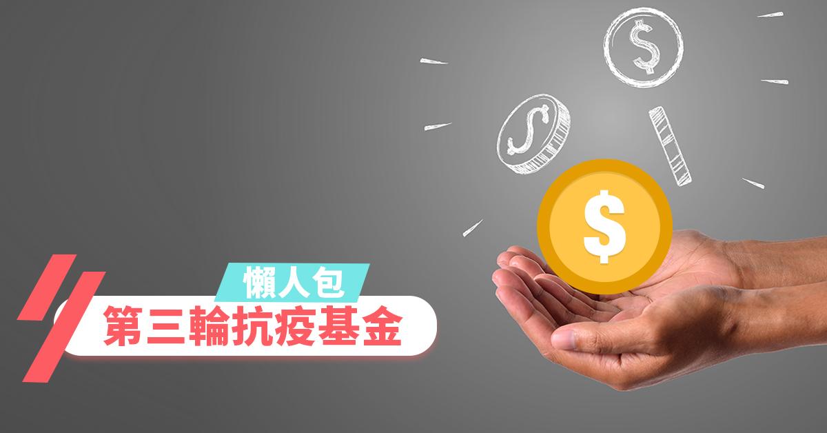 【第三輪防疫抗疫基金】懶人包 一文睇清申請詳情及申請方法 – 定期更新