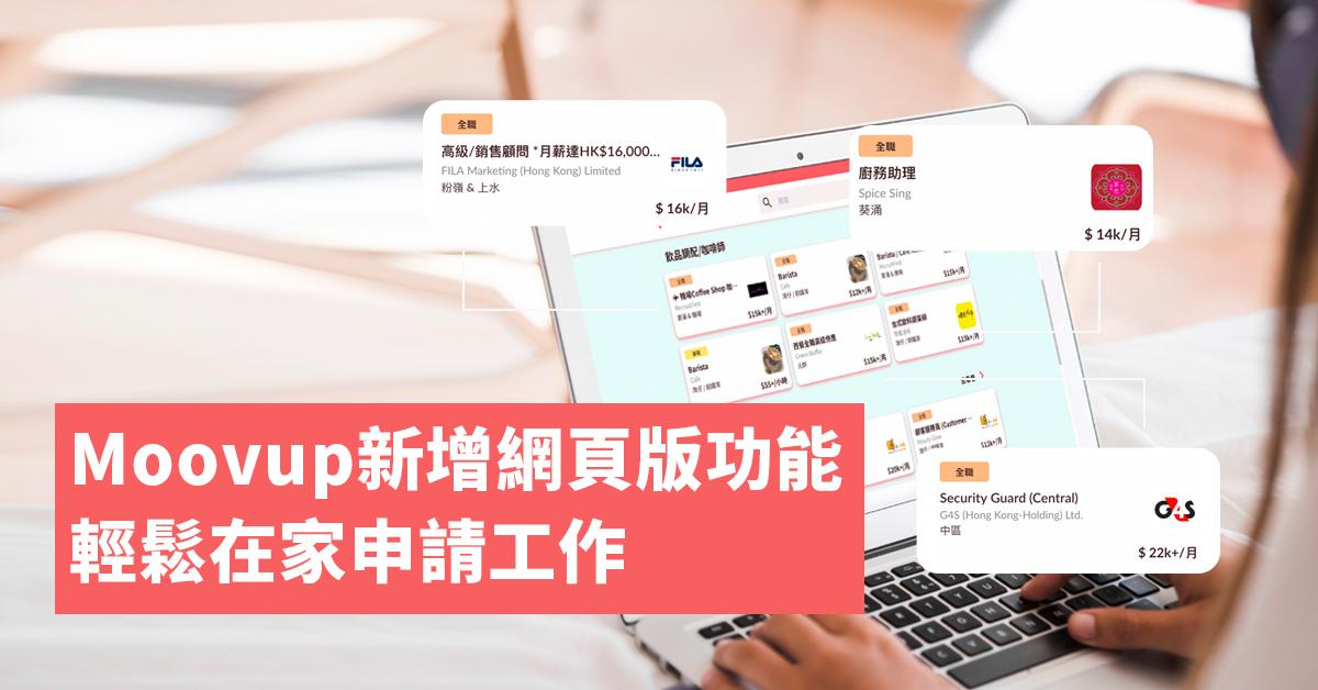 【搵工App】免費招聘求職平台網頁版2021|Moovup好工速遞新功能