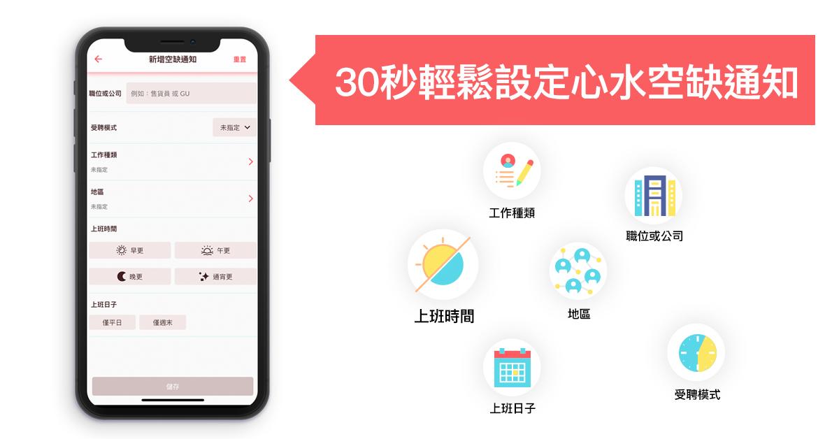 【搵工App】最新職位空缺設定|Moovup 好工速遞新功能