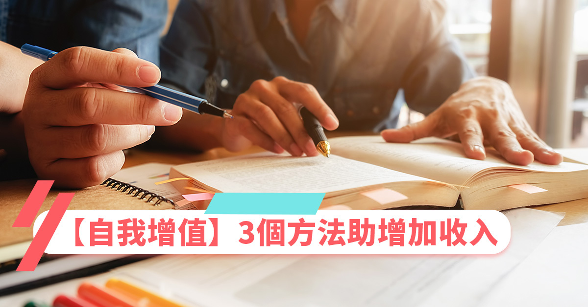 【自我增值2021】3個方法增加收入(內附免費課程、副業及被動收入資訊)