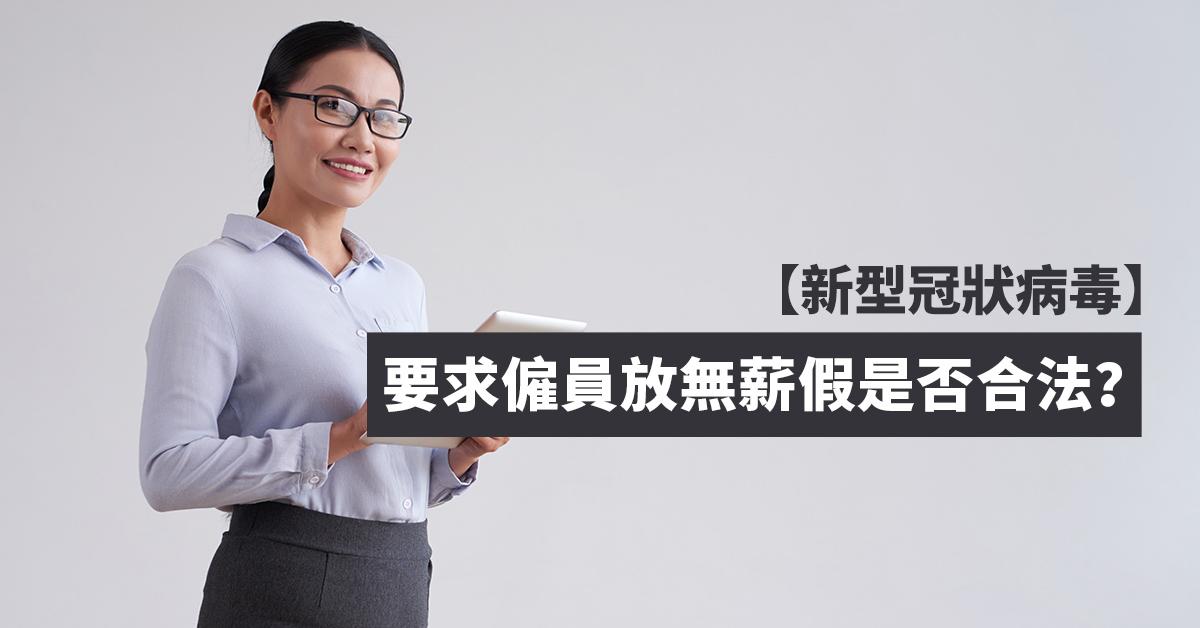 【無薪假】疫情下要求僱員放No Pay Leave是否合法