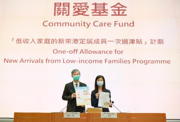 關愛基金_低收入家庭的新來港定居成員一次過津貼