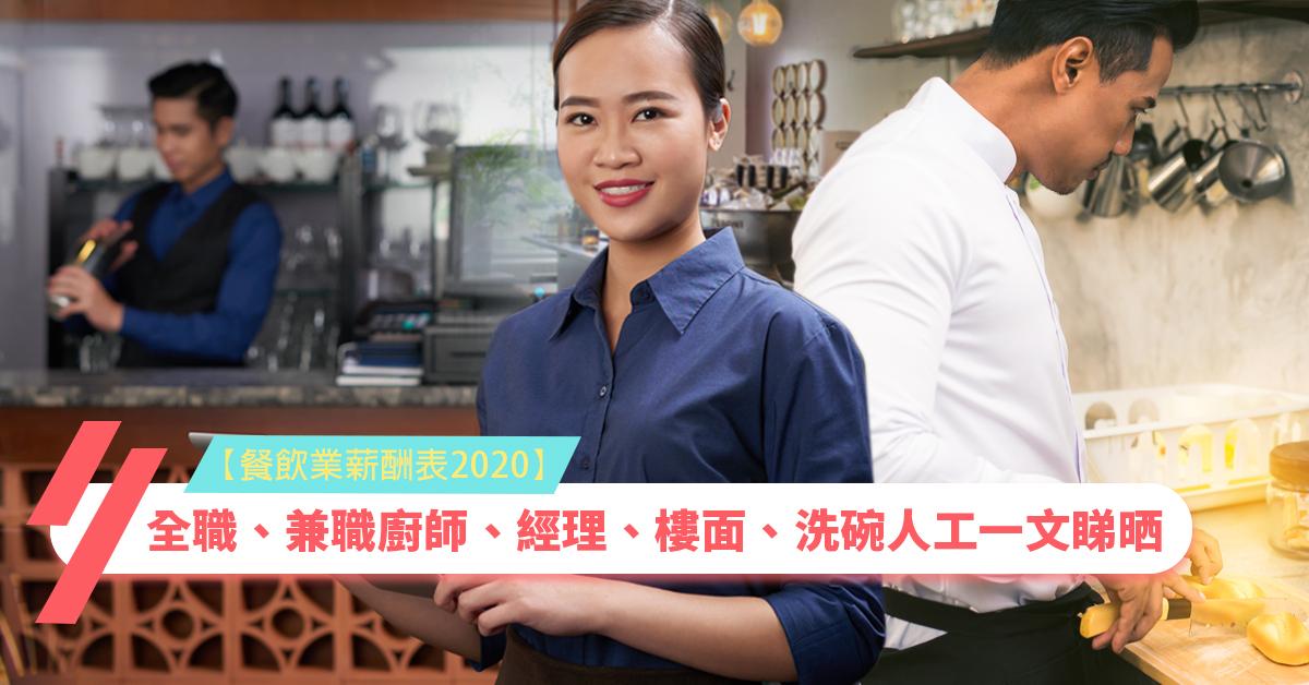 【餐飲業薪酬表2020】全職、兼職廚師、經理、侍應樓面、洗碗員人工一文睇晒