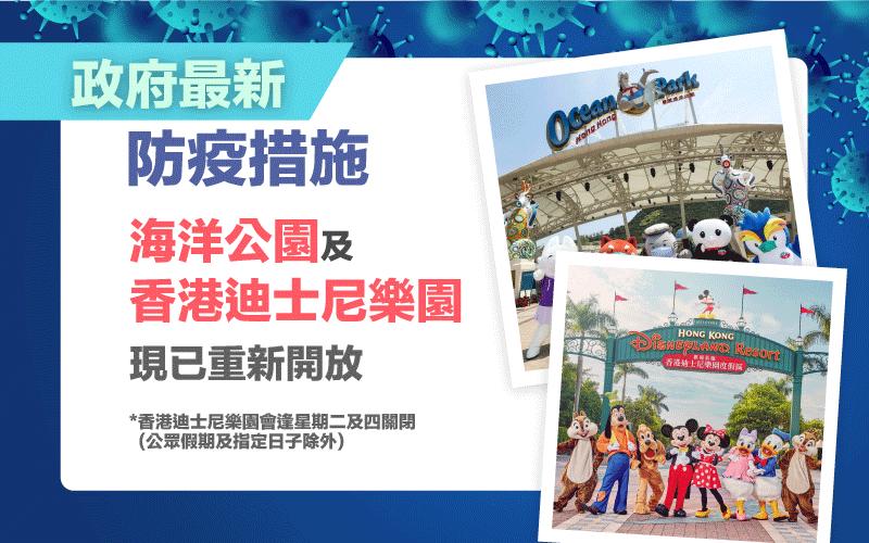 香港迪士尼樂園_香港海洋公園_Hong_Kong_disneyland_Ocean_park_防疫措施