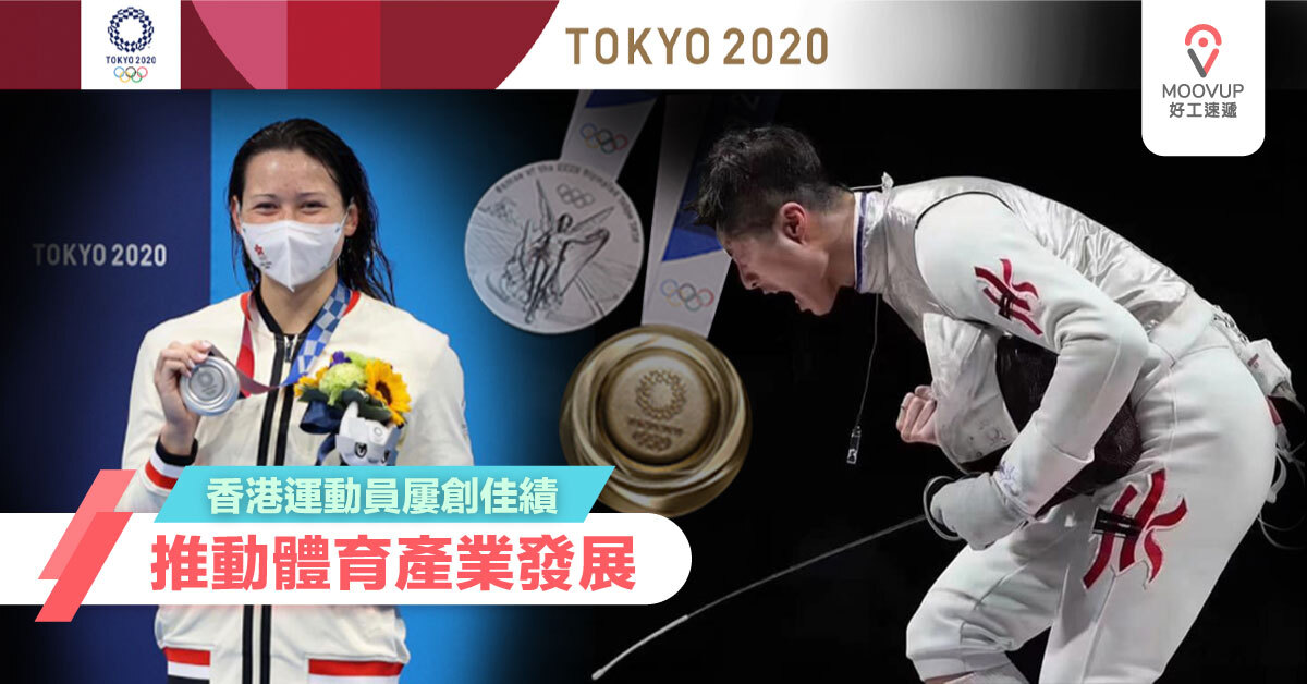 香港運動員屢創佳績 推動體育產業發展