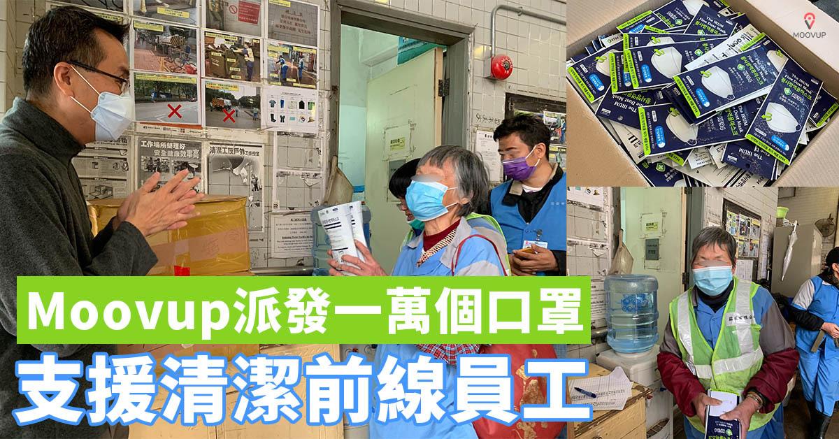 【齊心抗疫】派發一萬個口罩支援清潔前線員工 |Moovup 好工速遞