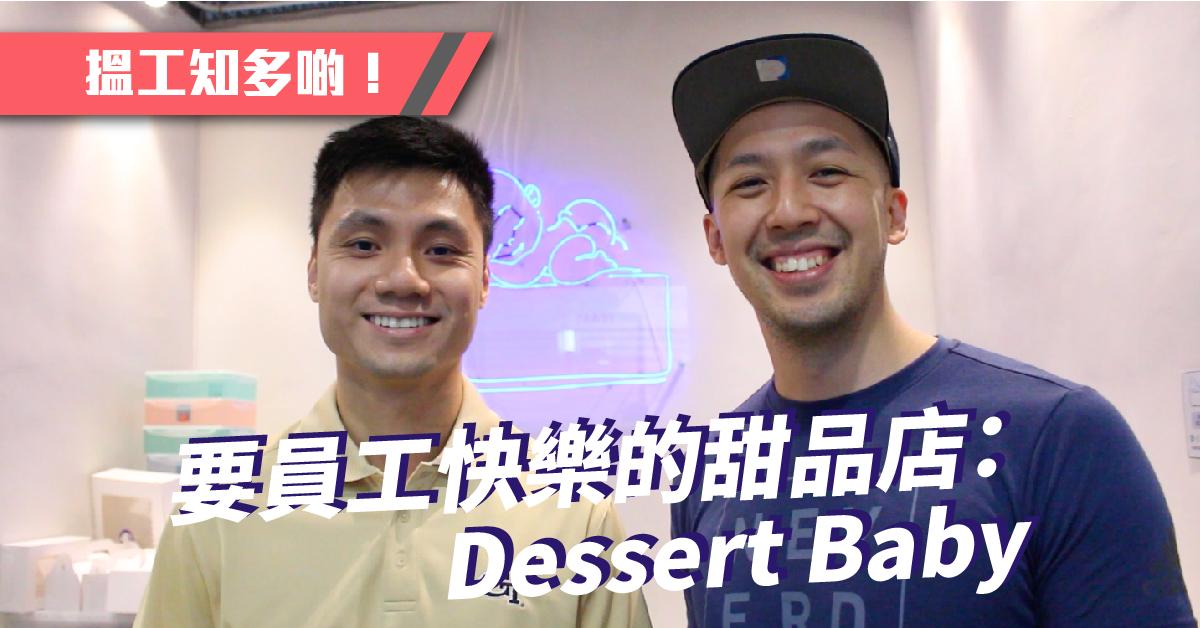 【僱主專訪】要員工快樂的甜品店:Dessert Baby