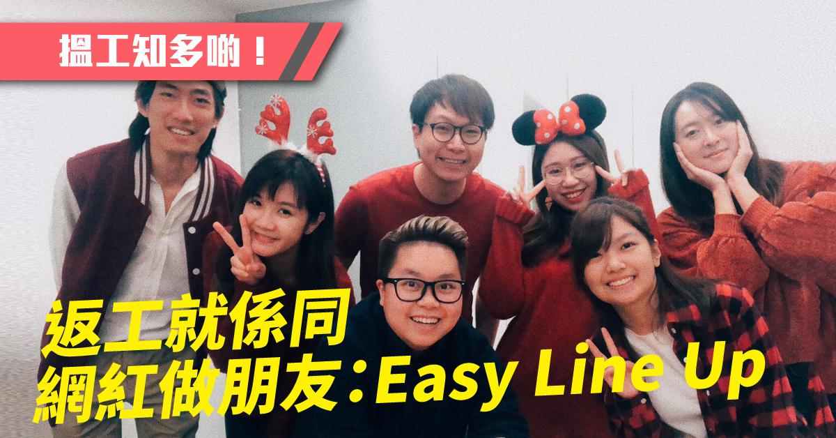 香港KOL網紅公司僱主專訪|Easy Line Up