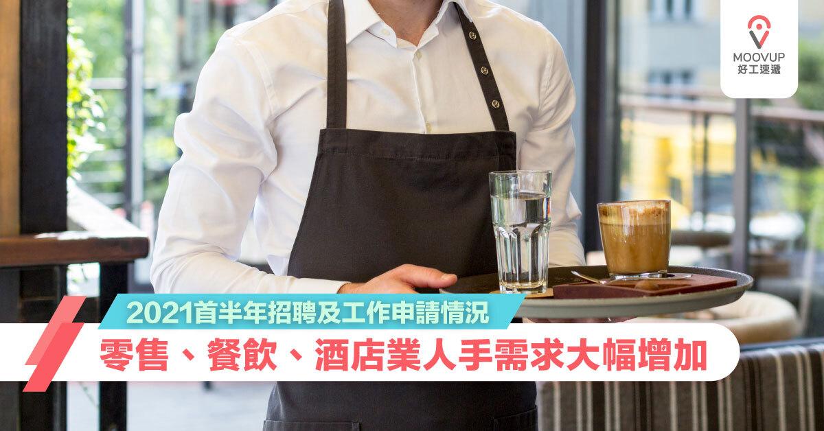 2021首半年招聘及工作申請情況 零售、餐飲、酒店業人手需求大幅增加