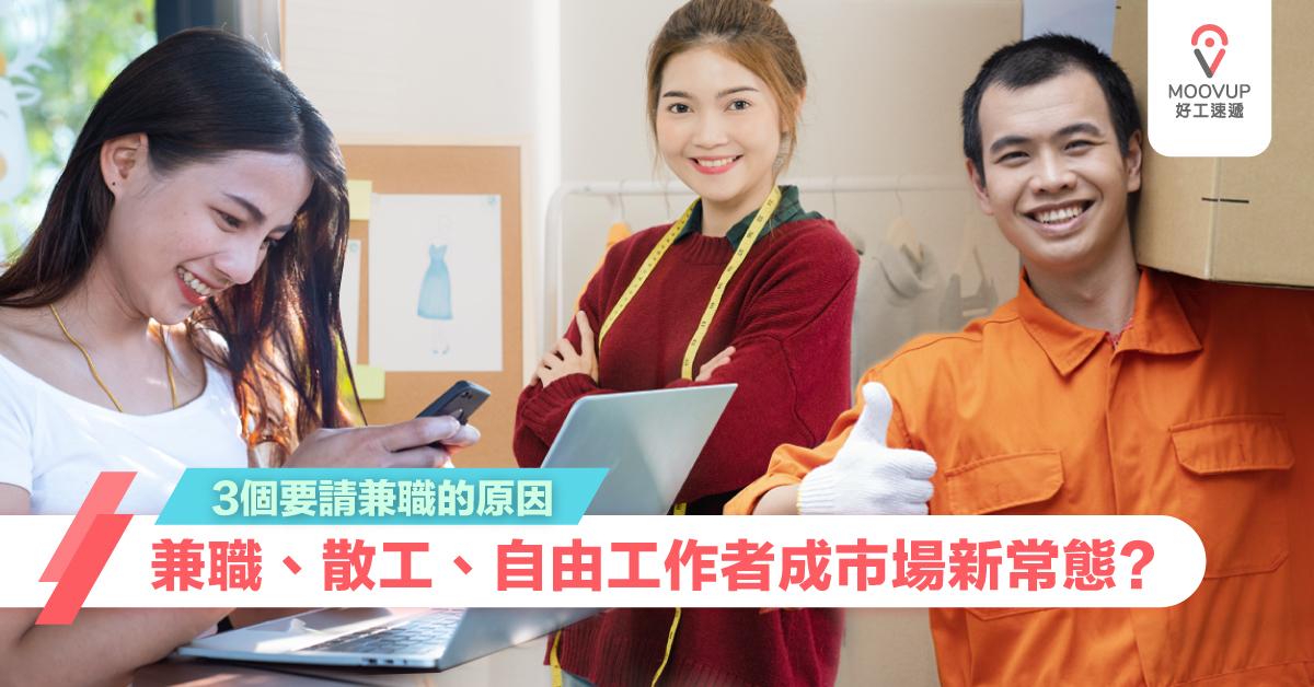兼職、散工、自由工作者成市場新常態﹖3個要請兼職的原因