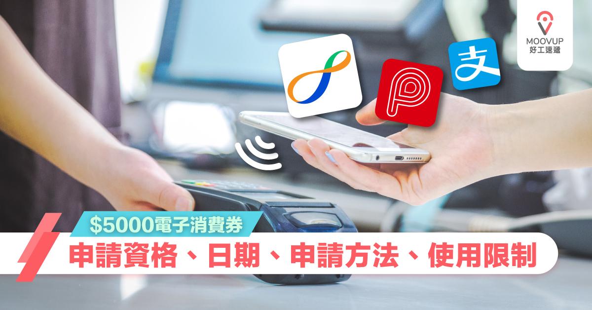 【電子消費券】申請資格、日期、方法、使用限制