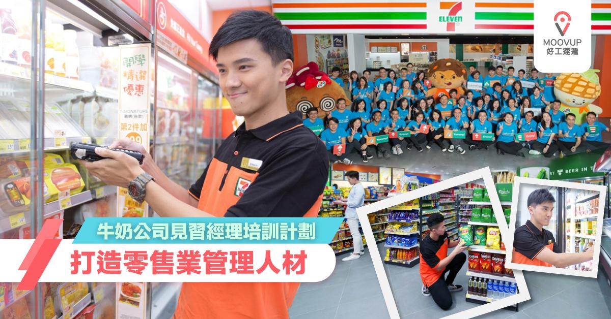 牛奶公司見習經理培訓計劃 打造零售業管理人材