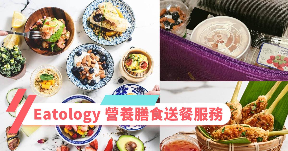 【Eatology 僱主專訪】營養膳食送餐服務