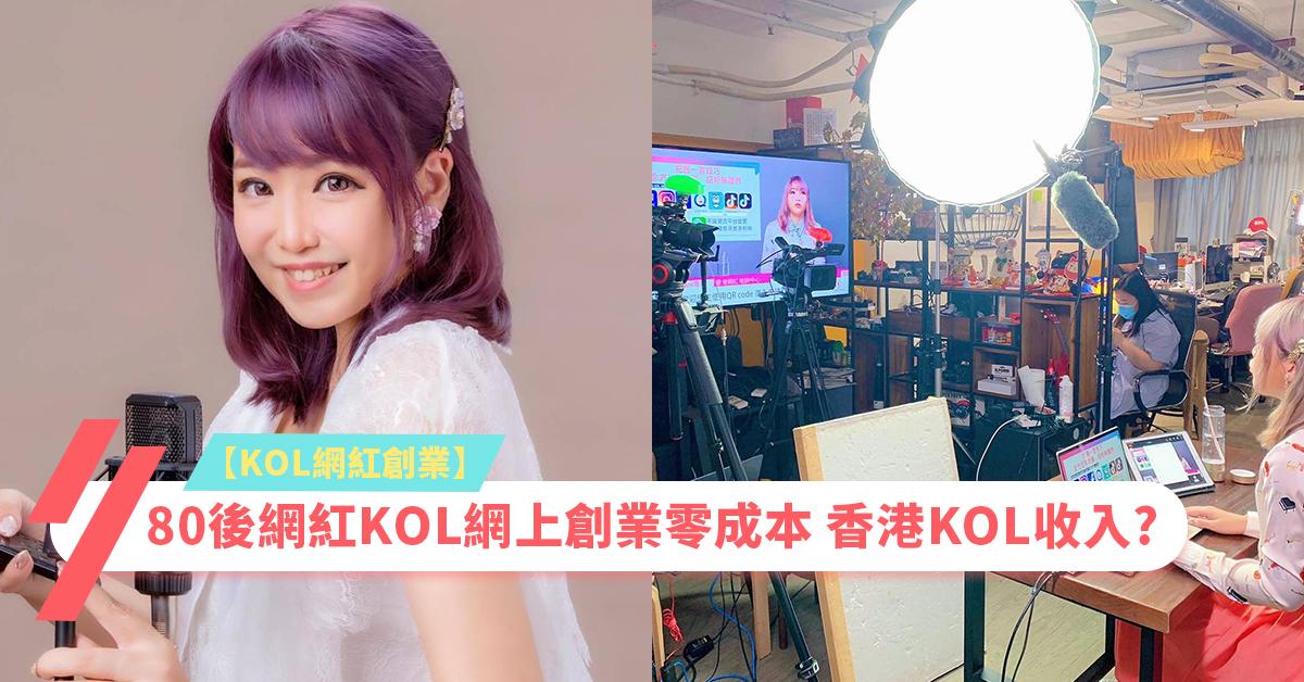 【KOL網紅創業】80後網紅KOL網上創業零成本 香港KOL收入?