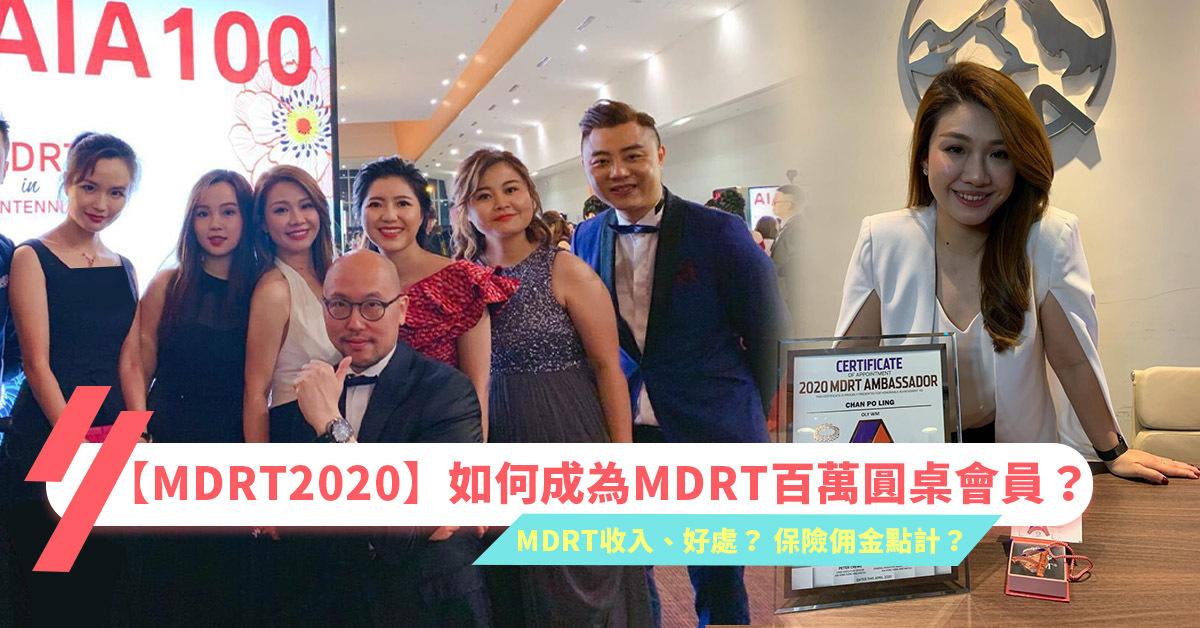 【MDRT2021】MDRT百萬圓桌會員資格、收入、好處? 27歲MDRT分享做保險年薪百萬秘訣