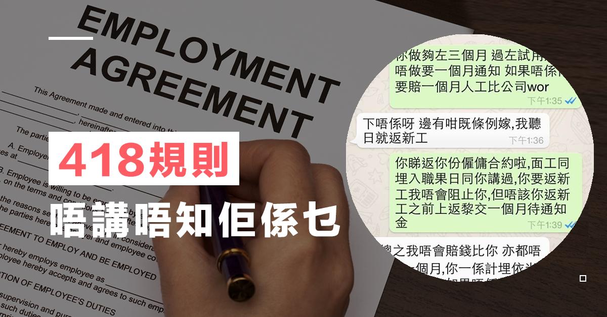 【勞工法例】418規則 (連續性合約)