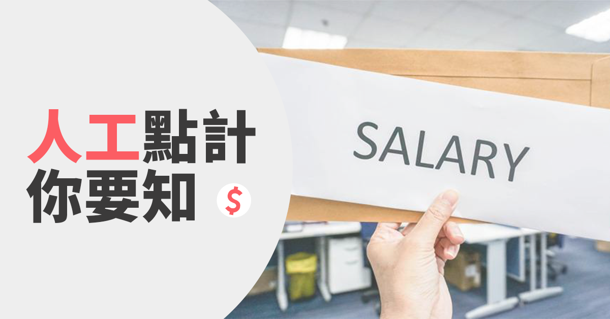 【僱傭條例】實質工資定義、報酬、收入、佣金、津貼有薪病假
