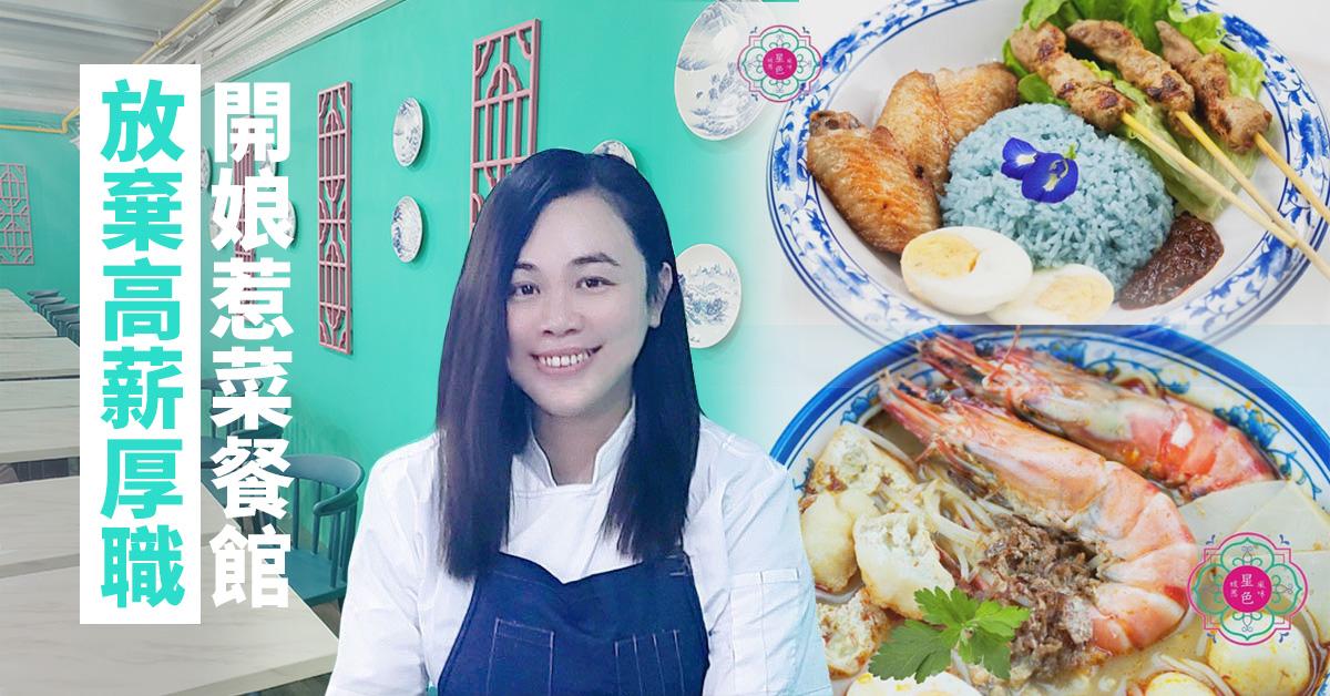 【創業故事】放棄高薪厚職開娘惹菜餐館 | Moovup僱主專訪