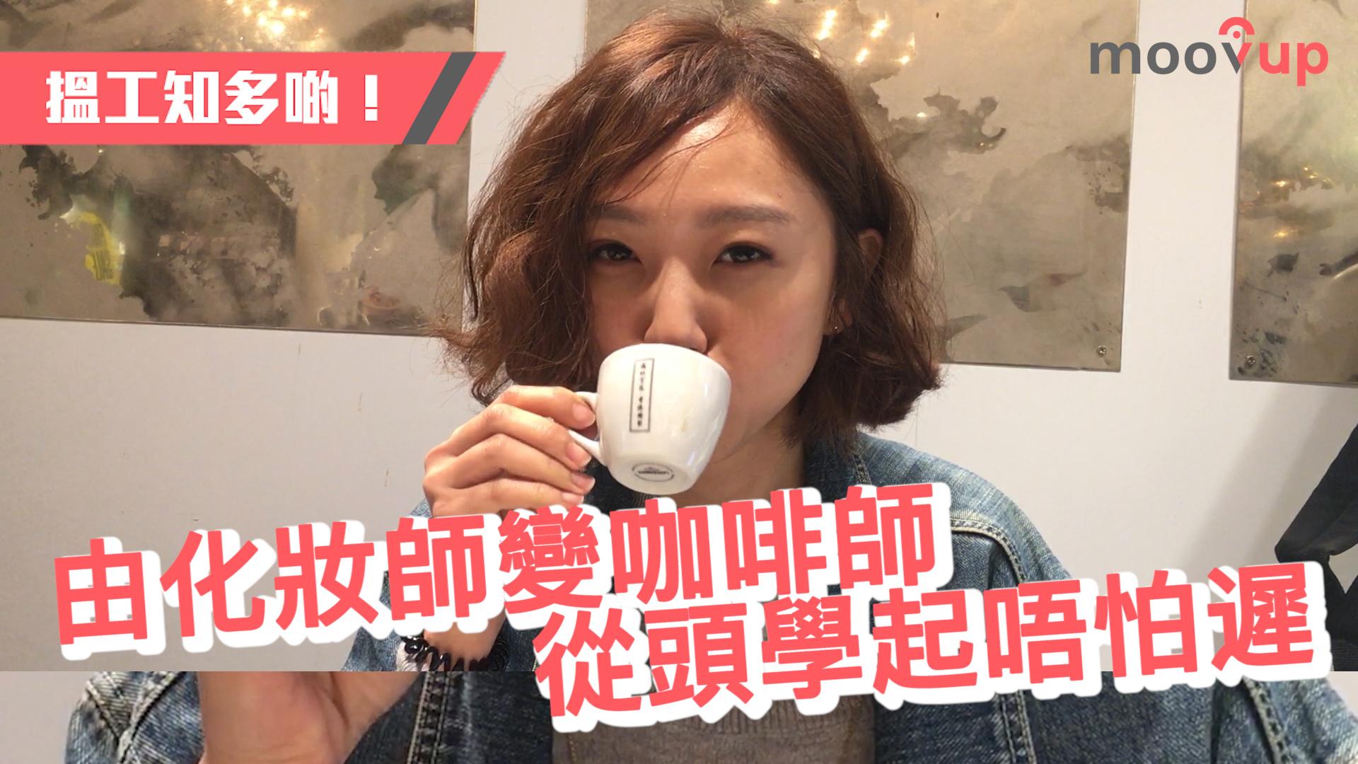 【SensoryZERO僱主專訪】咖啡的旅程工作坊